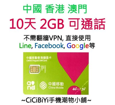 [CiCiBiYi 全球網卡小舖] 中國移動香港4G/3G 中港門 10+1天 2GB數據 通話