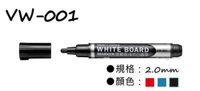〔整盒特價售〕雄獅 VW-001 直液式白板筆 2.0mm 黑/藍/紅 12支/盒 (另有單支售)