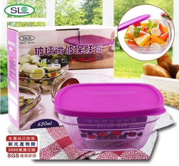 ~快速出貨~方型玻璃保鮮盒620ml 台灣製造 微波 收納 隔離味道 三2160