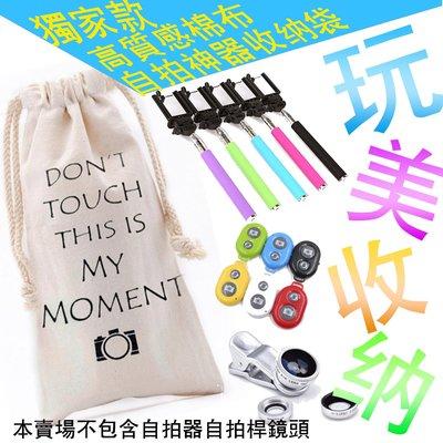【東京數位】獨家文青款my moment 我的時刻棉布收納袋,收納包自拍神器 自拍器 三合一鏡頭 自拍棒 自拍桿 可收納