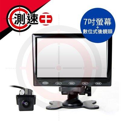 【免運】XC-7412 數位式倒車鏡頭 孔徑21mm + 7吋螢幕顯示器 170度廣角 車用螢幕 XC7412 車用鏡頭