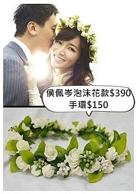 ♥WATER LOVE♥新娘花圈 蜜月外拍 海邊 新娘花環 侯佩岑款 韓式造型 花環