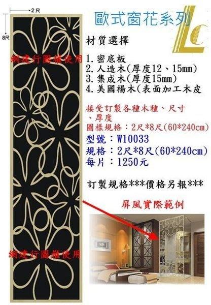 網建行☆鏤空窗花板-電腦雕刻-鏤空雕刻-雕刻-浮雕-新式系列☆2尺X8尺(密迪板) - 每片1250元