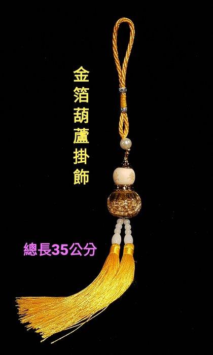 【星辰陶藝】金箔葫蘆,掛飾,吊飾,車內吊飾,出入平安