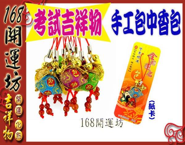 【168開運坊】考運福袋【考運/官運~台製/Q版/手工精緻-包中香包*1pcs】