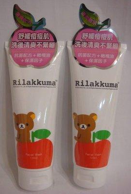 【佳樺生活本舖】100入台灣製造rilakkuma懶懶熊拉拉熊蘋果香抗痘洗面乳
