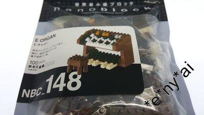 nanoblock E Organ (包平郵) nano Music Piano Lego NBC-148 琴