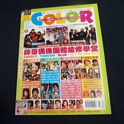 【懶得出門二手書】中文雜誌《COLOR 五言六社104》 TENSION ENERGY BLUE │(B26F33)