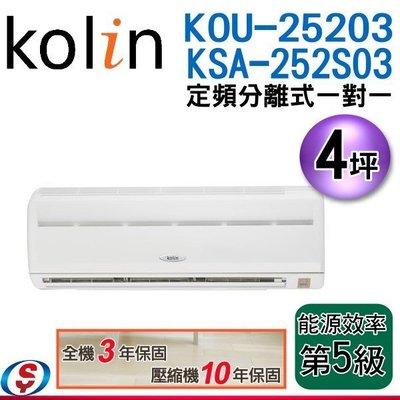 【信源】Kolin 歌林 4坪 定頻分離式1對1冷氣《KOU-25203+KSA-252S03》安裝另計