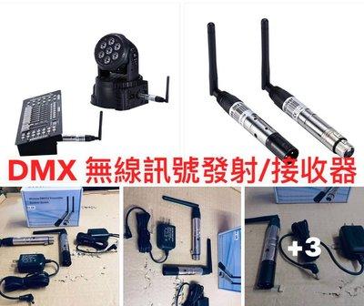 DMX 訊號發射接收器