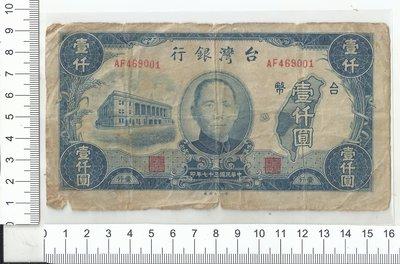 台灣銀行三十七年版 壹仟圓469001