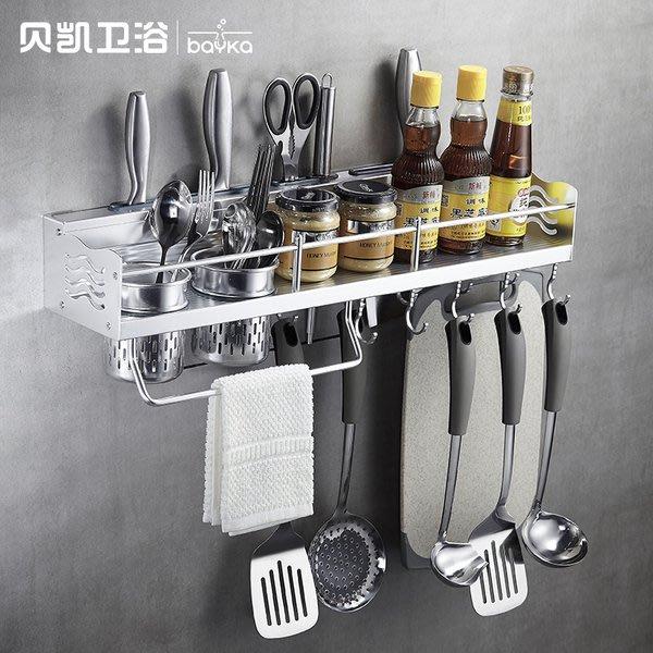 [可開發票]廚房 置物架 壁掛 免打孔 用品用具調料 調味 品廚具掛架收納刀架太空鋁 【潮人裝】