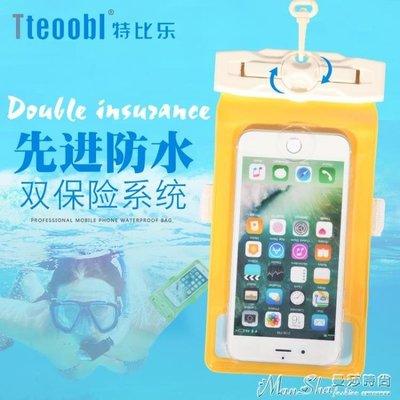 手機防水袋特比樂21H水下拍照手機防水袋潛水套觸屏游泳通用蘋果67plus保護