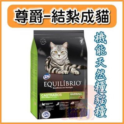 **貓狗大王**Equilibrio尊爵《結紮成貓》機能天然糧貓糧-1.5kg(3.3lb)