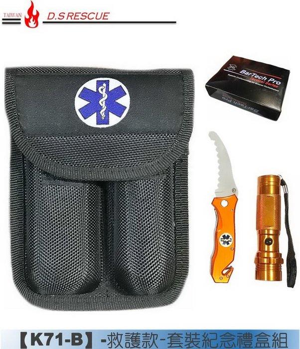 【EMS軍】美國進口 救護紀念品禮盒-(含折刀/手電筒/尼龍收納套/精美禮盒)