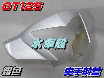 【水車殼】三陽 GT 125 車手前蓋 銀色 $350元 GT SUPER 把手蓋 龍頭蓋 車手蓋 全新副廠件