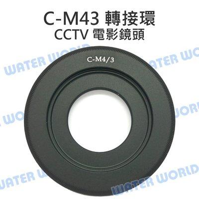 【中壢NOVA-水世界】CCTV 轉M43 轉接環 CCTV 電影鏡頭接 M43機身 Panasonic Olympus