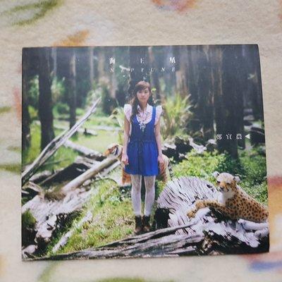 鄭宜農cd=海王星(2011年發行,首版)