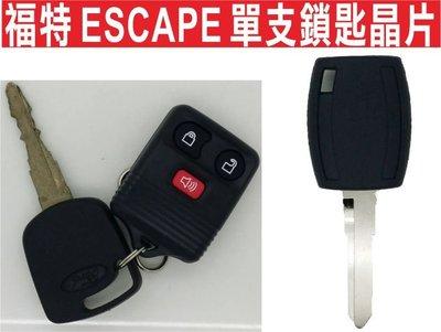 {遙控器達人}福特 ESCAPE 單支鎖匙晶片 福特Escape 馬自達Tribute 摺疊式遙控器晶片鑰匙複製 丘比特