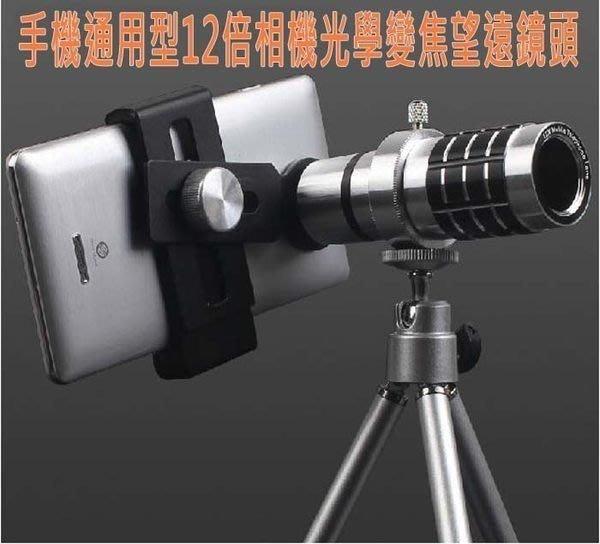 第6代12X倍手機變焦廣角望遠鏡頭 手機鏡頭iPhone6 plus HTC 三星 小米機通用型非針孔攝影機(送腳架)