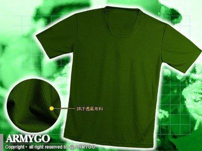 【ARMYGO】國軍制式軍綠色短袖上衣 -運動排汗透氣型 (尺寸M~2L)