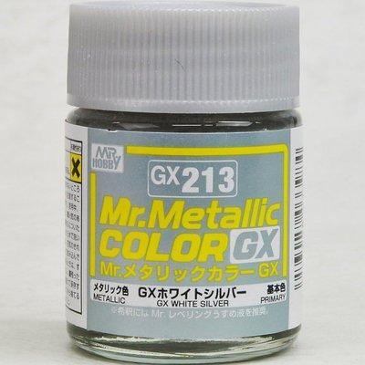 【GUNZE GX213】硝基系油性漆 18ml 金屬白銀色 (GX-213)