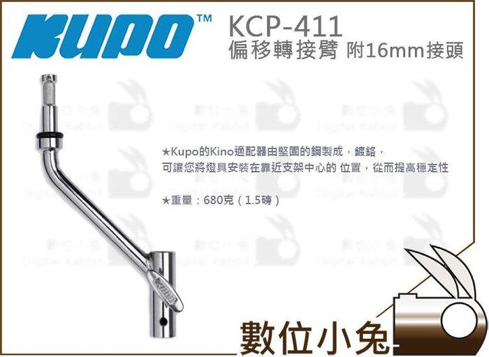 數位小數【KUPO KCP-411 偏移轉接臂 附16mm接頭】公司貨 Kino 燈具 鉻燈架 閃光燈 棚燈 支架