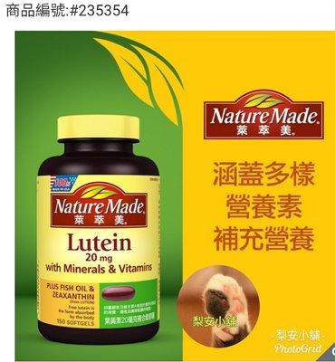 Nature Made 萊萃美 葉黃素 20 毫克複合軟膠囊150粒 costco 好市多 大罐 梨安小舖