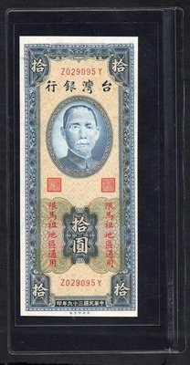 台鈔 39年10元 (限馬祖 字軌Z029095Y)   99新 無折 防潮密封保存