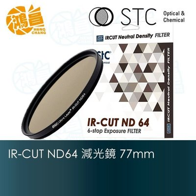 【鴻昌】STC ND64 IR-CUT 零色偏 減光鏡 77mm 紅外線阻隔 奈米多層鍍膜