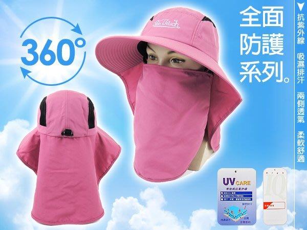 【Von Touch】全面防護系列之一體成形造型後披肩防曬帽.拉鍊式口罩-抗UV /釣魚帽/ 休閒帽/工作帽-西瓜紅