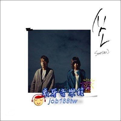 【象牙音樂】韓國電影原聲-- Hot Potato - Seesaw OST