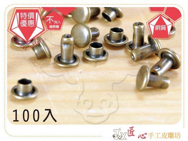 ☆匠心手工皮雕坊☆ 銅質固定釦 6×6mm (銅)(AB1052-3) 100入 /DIY 拼布 皮革 五金材料