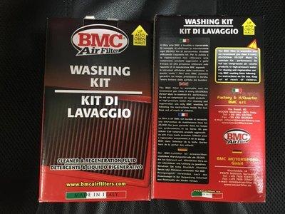 義大利 BMC 高流量空濾清潔組 現貨中
