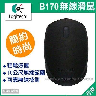 可傑 Logitech  羅技 B170  無線滑鼠  精巧時尚  隨插即用 可接收2.4Ghz 無線訊號 輕鬆享受無線