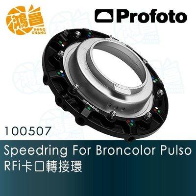 Profoto Speedring 中心盤 轉接環 RFi 柔光箱用for Broncolor Pulso 100507