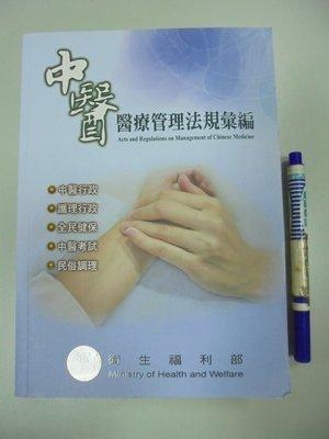 6980銤:C7-4de☆民國104年11月『中醫醫療管理法規彙編』黃怡超  等著《衛生福利部》