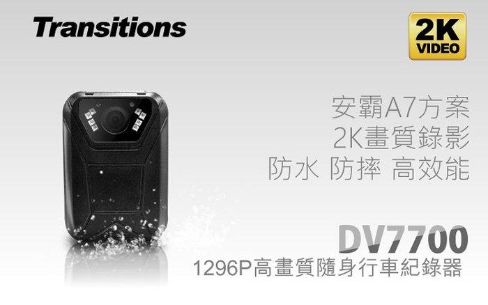 【皓翔】全視線 DV7700 1296P高畫質 安霸A7晶片 防水防撞超廣角隨身 行車紀錄器
