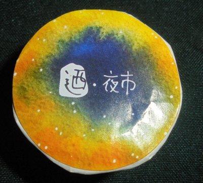 印傻子紙膠帶  迺夜市 design by Tuna  小宇宙 全新 WASHI MASKING TAPE