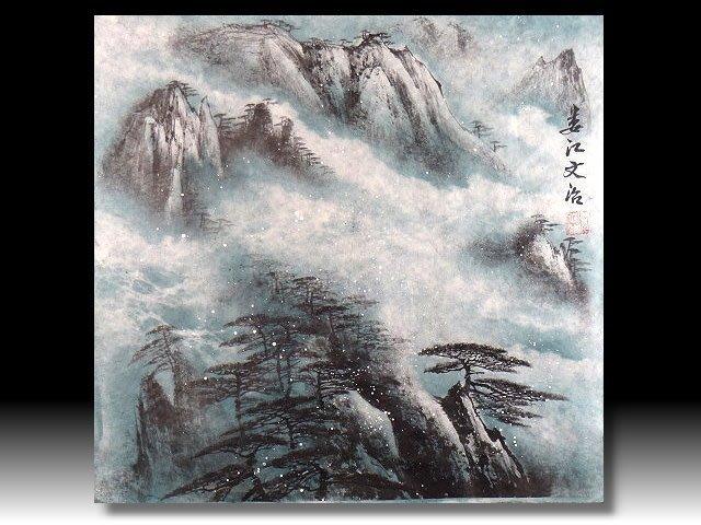 【 金王記拍寶網 】S967   名家款 水墨山水圖 手繪半印刷山水書畫一張 罕見 稀少~