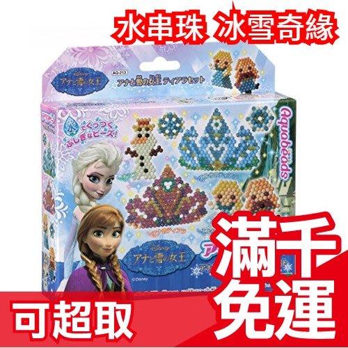 【冰雪奇緣安娜艾莎的皇冠 AQ-213】日本原裝 EPOCH 夢幻星星水串珠補充包 創意 DIY 玩具❤JP PLUS+