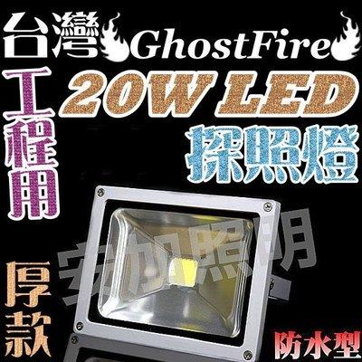 現貨 光展 保固一年 工程用 超級亮 厚款 防水型20W LED 投射燈 110V/220V 白/黃 廣告燈 探照燈
