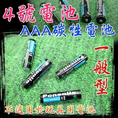 G4A60 一般4號電池 AAA碳性電池 乾電池 鋅乾電池 碳性電池 AAA電池 小家電電池 生活家電 一般電池