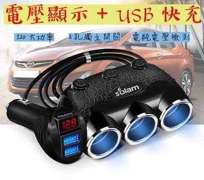 【現貨嚴選-保證好貨】電壓顯示 車充 3.1A雙USB充電器/一對三點煙器 點菸器/雙USB 120W/獨立開關