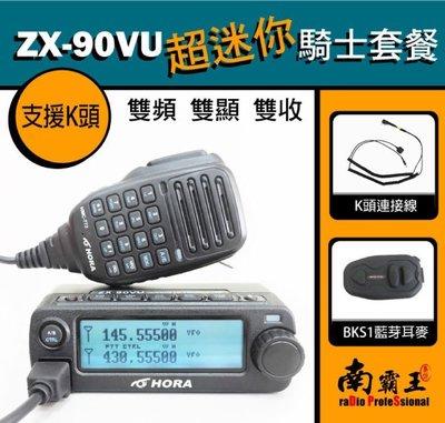 └南霸王┐HORA ZX-90VU+BK-S1 超殺 無線電 機車套餐| 小車機 25瓦超大功率 支援K頭連接 M200