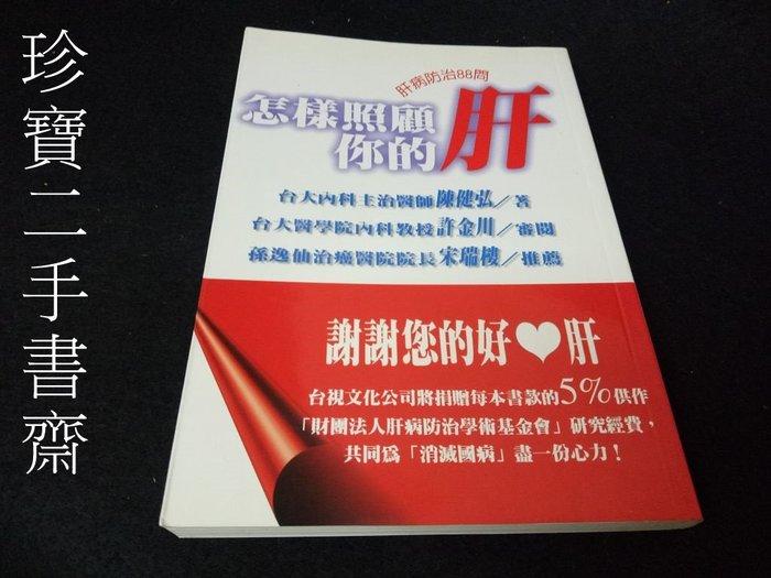 【珍寶二手書齋FA177】《怎樣照顧你的肝》ISBN:9575652452│台視│陳健弘