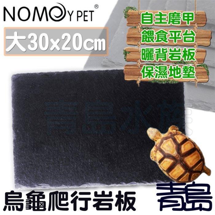 Y。。。青島水族。。。NFF-26-3020中國NOMO諾摩-烏龜專用爬行岩板 陸龜磨甲 取暖保溫墊==大20x30cm