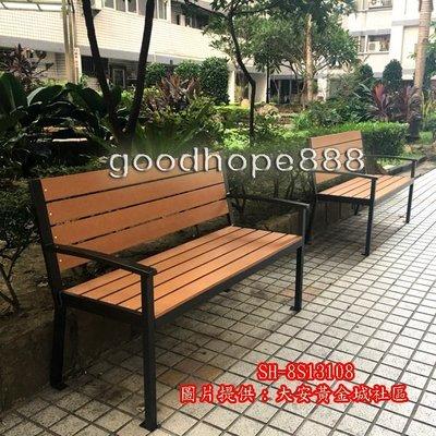 [自然家居]-樂活-鐵製(塑木椅面)休閒公園椅-(DIY)-SH-813108(社區.庭園.賣場.民宿.農莊.樂園)