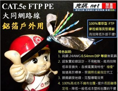 [屋外 防干擾 增強型] 大同網路線 大同 CAT.5e FTP PE 鋁箔遮蔽 網路線 防水 抗紫外線,CAT.6 PE 台北市