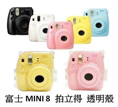 現貨 富士 Fujifilm Instax Mini8 Mini 8 拍立得 水晶殼 透明殼 附背帶